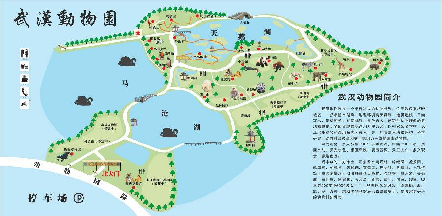 导游图-武汉动物园